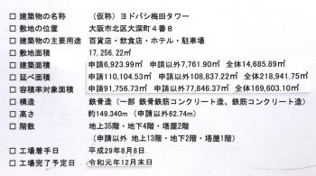 Osakayodobashi19061226