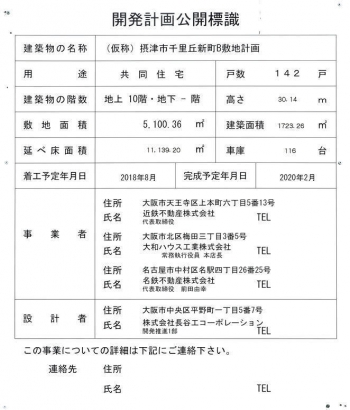 Settsu190866