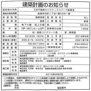 Chibafunabashi200818