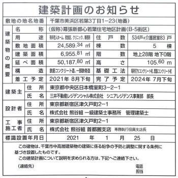 Chibamakuhar210413