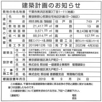 Chibamakuhari191115