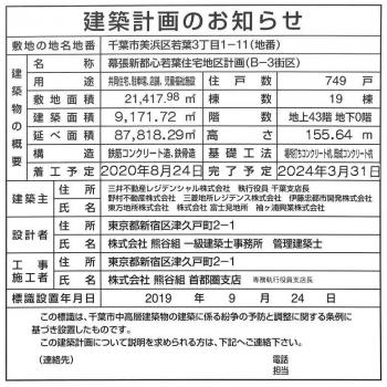 Chibamakuhari201215_20201216075801