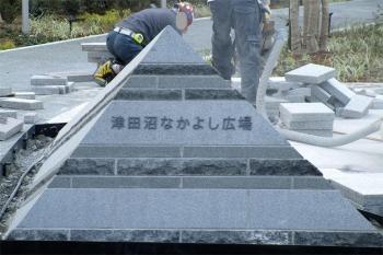 Chibatsudanuma200420