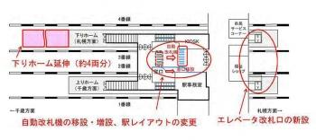 Kitahiroshima191214