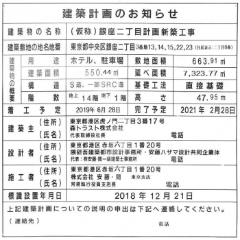 Tokyoginza200614