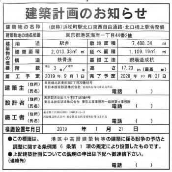 Tokyohamamatucho210666