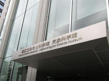Tokyojma200614