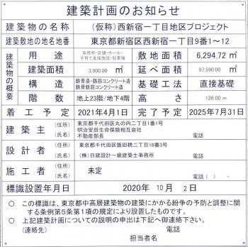 Tokyomeijiyasuda201011