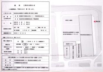 Tokyomeijiyasuda210115