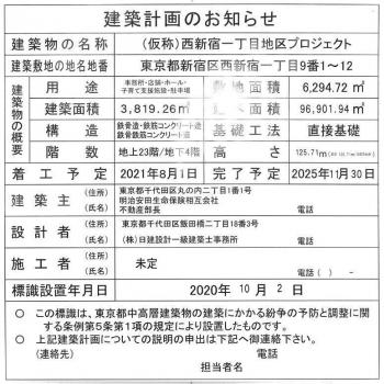Tokyomeijiyasuda210615