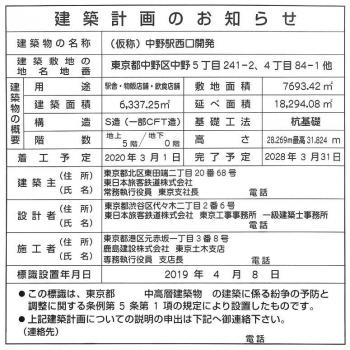 Tokyonakano210614