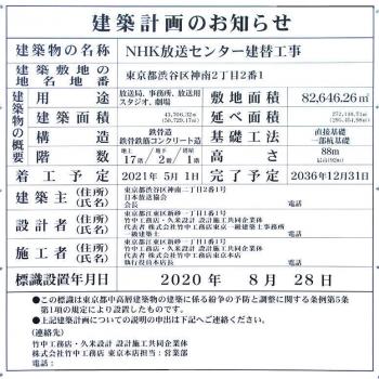 Tokyonhk210115