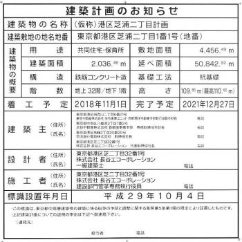 Tokyoshibaura190976