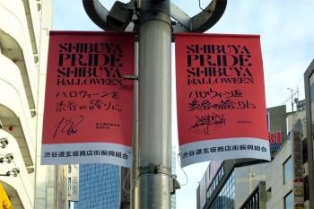 Tokyoshibuya191119
