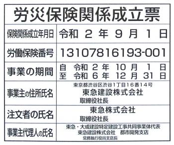Tokyoshibuya210265