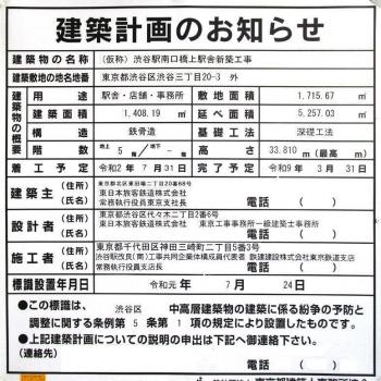 Tokyoshibuya210275