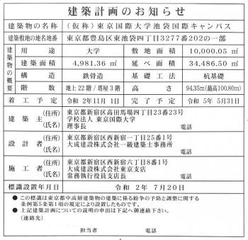 Tokyotiu200717