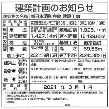 Tokyotoranomon210654