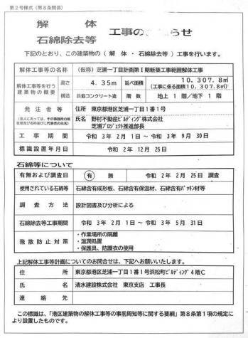 Tokyotoshiba210221