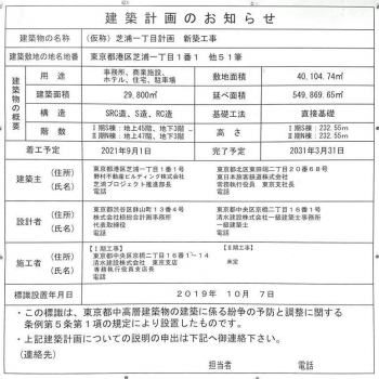 Tokyotoshiba210222