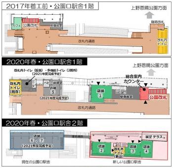 Tokyoueno200214