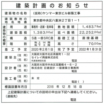 Tokyoyanmar200113