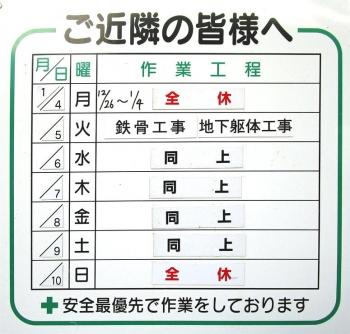 Tokyoyanmar210113