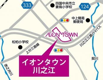 Aeontown210914