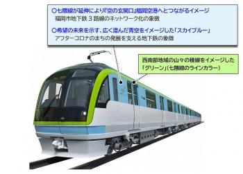 Fukuokasubway210813