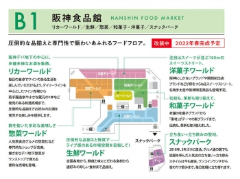 Hanshin210914