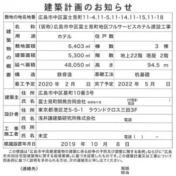 Hiroshimahilton200120
