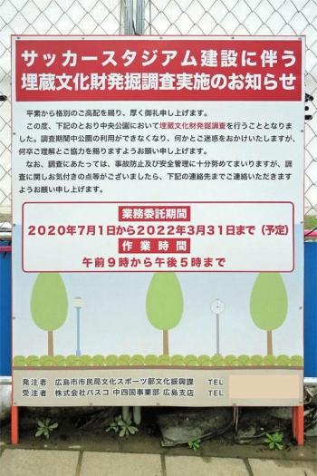 Hiroshimastadium210924