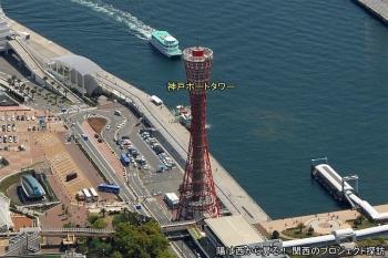 Kobeporttower201211