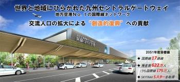 Kumamotoairport240111