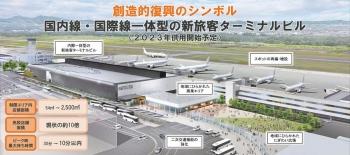 Kumamotoairport240112