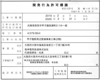 Nishinomiyaikoshien191070