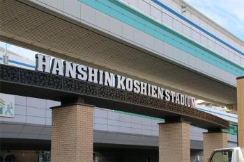 Nishinomiyaikoshien200283