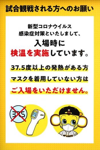 Nishinomiyakoshien210114