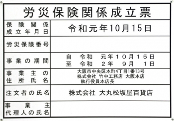 Osakadaimaru200220