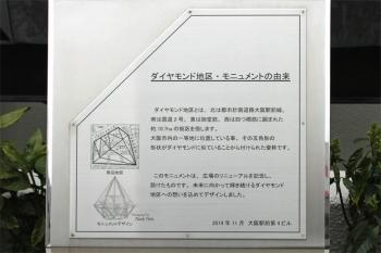 Osakaekimae200415