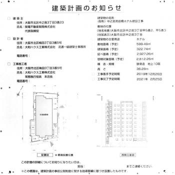 Osakanakanoshima200215_20200229080601