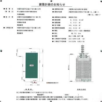 Osakaotemachi200121