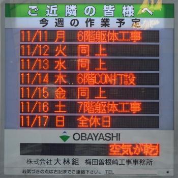Osakasonezaki19111214