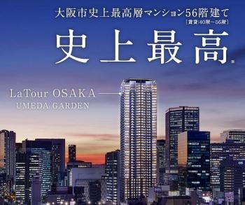 Osakasonezaki210213