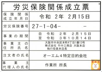 Osakaufj200319