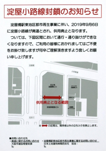 Osakayodoyabashi200214